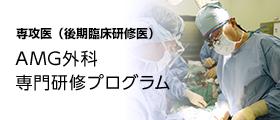 amg 外科 専門研修プログラム