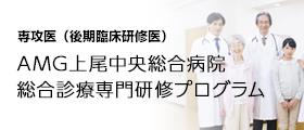 amg 総合診療科 専門研修プログラム