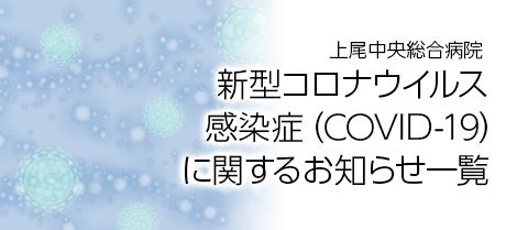 総合 コロナ 中央 行田 病院
